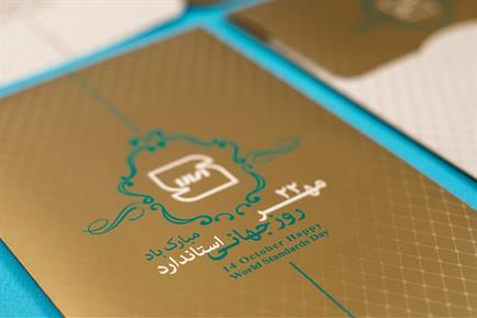پیام رییس سازمان ملی استاندارد به مناسبت روز جهانی استاندارد - مهر 1398